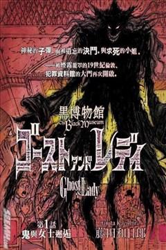 黑博物馆的封面