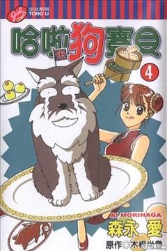 哈啦狗宝贝的封面图