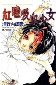 红瞳吸血少女的封面图
