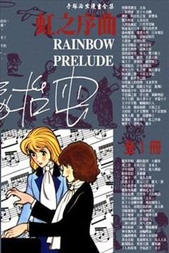虹之序曲的封面图