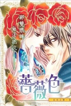 蔷薇色的约定的封面图