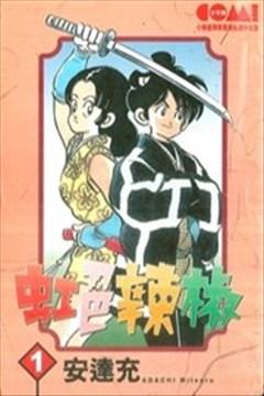 虹色辣椒的封面图
