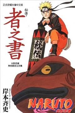 火影忍者秘传・者之书的封面图