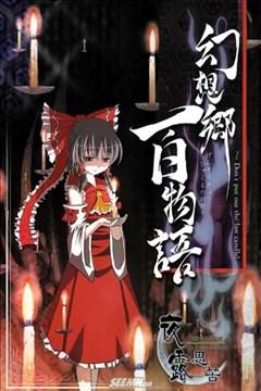 幻想乡百物语的封面图