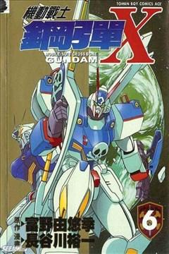 机动战士钢弹X的封面图