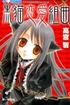 黑猫恋爱组曲的封面图