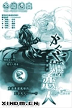 辉夜公主的恋人的封面图