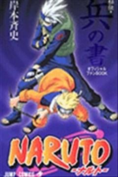 火影忍者兵之书的封面图