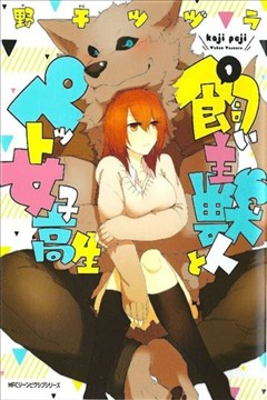 饲主兽人和宠物女子高中生的封面图