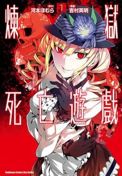 炼狱死亡游戏的封面