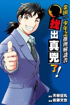 金田一少年之推理解谜书的封面图