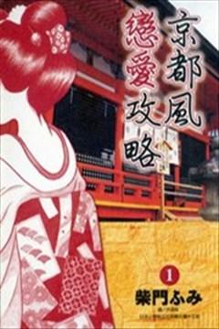 京都风恋爱攻略的封面图