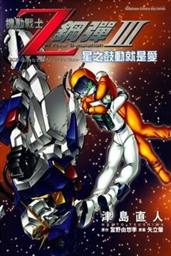 机动战士Z钢弹Ⅲ:星之鼓动就是爱的封面图