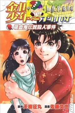 金田一少年之事件簿-吸血鬼传说杀人事件的封面图