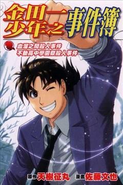 金田一少年之事件簿~血溜之间杀人事件、不动高中学园祭杀人事件的封面图