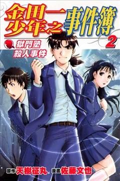 金田一少年之事件簿 狱门塾杀人事件的封面图
