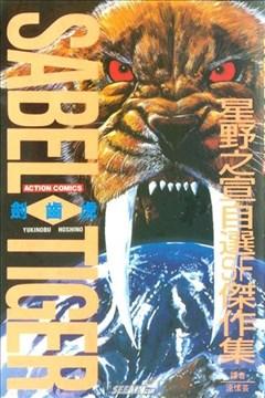 剑齿虎的封面图