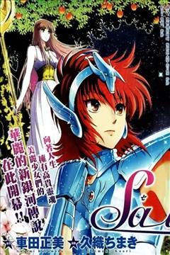 圣斗士星矢 圣斗少女翔的封面图