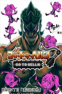 go to helln的封面图