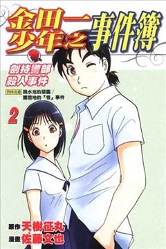 金田一少年之事件簿 剑持警部杀人事件的封面图
