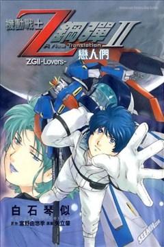机动战士Z钢弹Ⅱ恋人们的封面图
