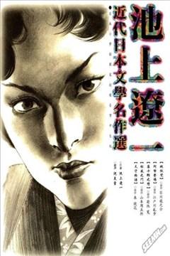 近代日本文学名作选封面