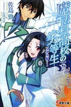 魔法科高校的劣等生:追忆篇的封面图