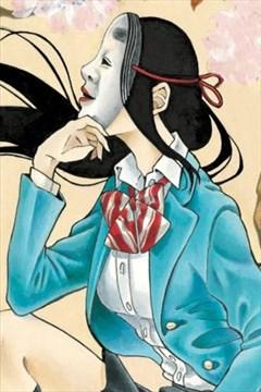 能面女子之花子同学的封面图