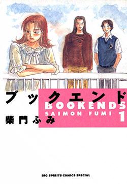 Bookends交错爱情的封面