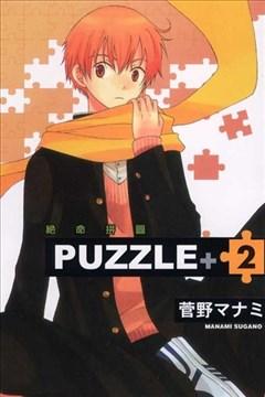PUZZLE+绝命拼图封面