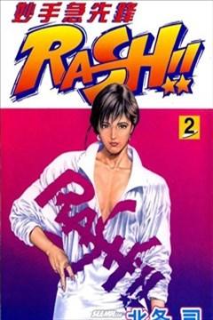 妙手急先锋RASH!!的封面图