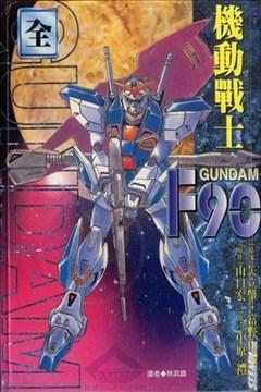 机动战士GUNDAM F90的封面图