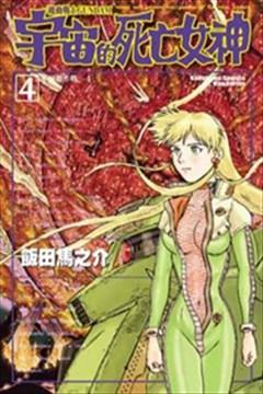 机动战士GUNDAM 宇宙的死亡女神的封面图