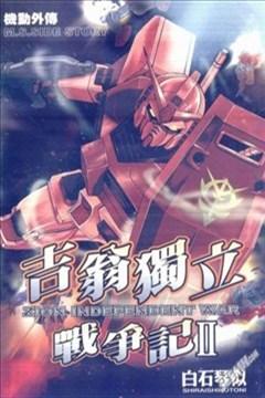 机动战士高达外传 吉翁独立战争记的封面图