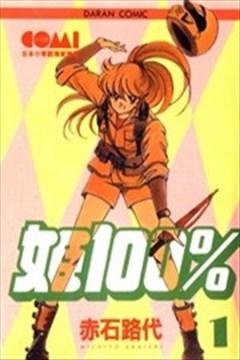 姬100%的封面图