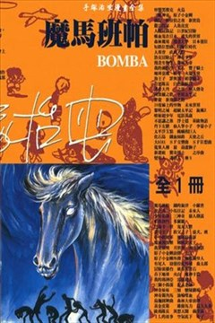 魔马班帕的封面图