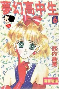 梦幻高中生的封面图