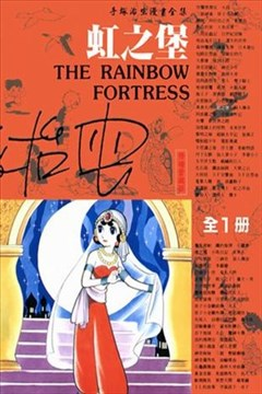 虹之堡的封面图