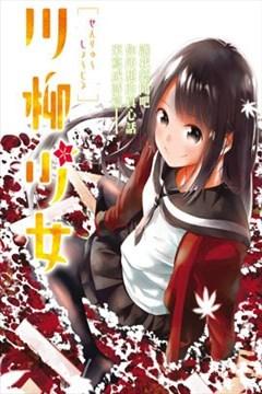 川柳少女的封面图