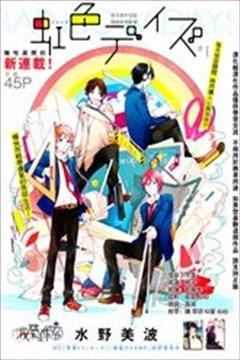 虹色Days的封面