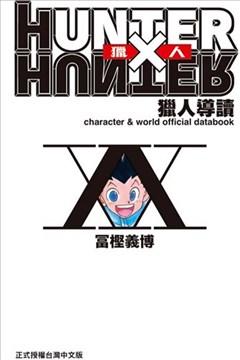 HUNTERxHUNTER猎人导读的封面图