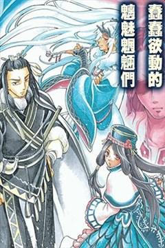 东离剑游纪的封面图