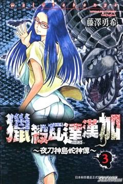 猎杀瓦达汉加~夜刀神岛蛇神传~的封面图