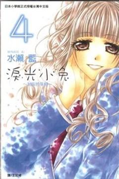 泪光小兔~制服的单恋~的封面图