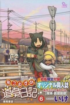 猫耳少女的道草日记的封面图
