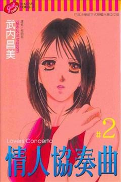 情人协奏曲的封面图
