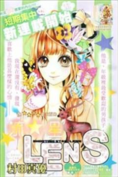 流★星LENS的封面图