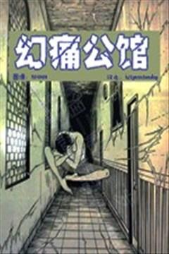 伊藤润二未收录短篇作品的封面图
