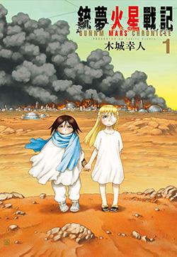 铳梦 火星战记(阿丽塔战斗天使 火星战记)的封面图