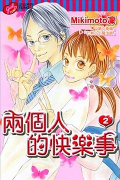 两个人的快乐事的封面图
